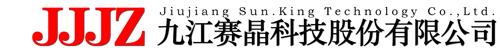 九江赛晶科技股份有限公司